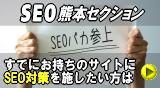 すでにお持ちのホームページにSEO対策を施したい方はSEO熊本セクションで